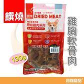 饌燒—狗狗零食 雞胸軟骨肉-130g ZS024(紅)【寶羅寵品】