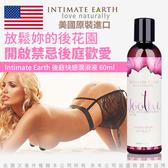 潤滑愛情配方 vivi情趣 潤滑按摩液 情趣商品美國Intimate-Earth Soothe 性愛抗菌潤滑液-番石榴 60ml
