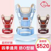 嬰兒背帶 四季通用新生兒腰凳多功能-3色