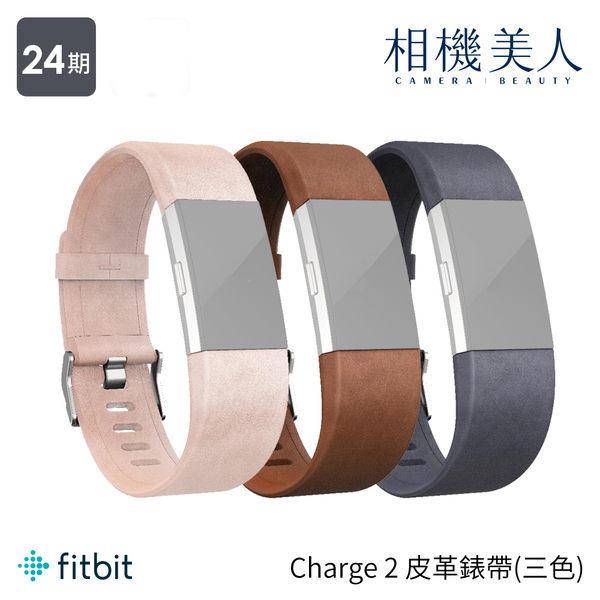 Fitbit Charge 2 皮革錶帶 (三色)