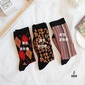 復古襪子女中筒秋冬堆堆襪菱形格日系百搭格子長襪【愛物及屋】