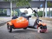哈雷電瓶車 小哈雷電動車邊三輪親子電瓶車新款成人男女代步踏板電動摩托車T