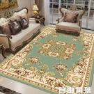 迎春歐式地毯客廳沙發茶幾毯臥室滿鋪床邊墊網紅款家用房間長方形 自由角落