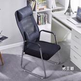 電腦椅 家用舒適弓形麻將椅辦公室座椅子宿舍簡約辦公椅靠背椅XW 快速出貨