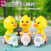 回力車 按壓式小黃鴨回力男孩寶寶小孩摩托玩具小汽車小車兒童
