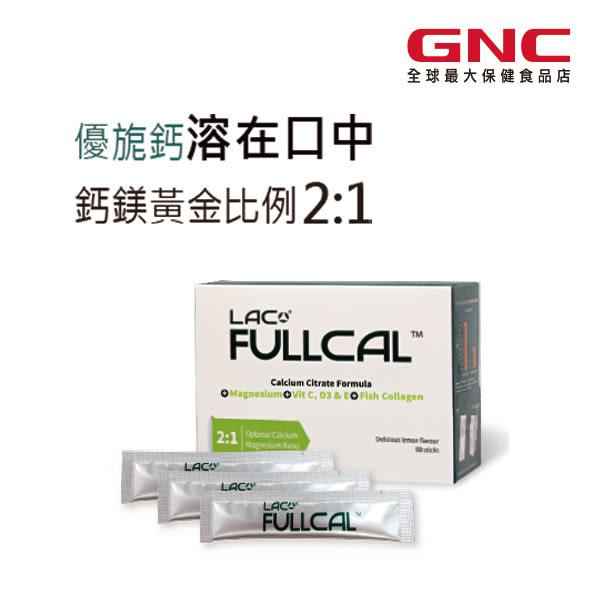 【GNC健安喜】LAC Full-Cal™優鎂鈣(檸檬酸鈣) 2.5 公克 /包, 30 包/盒