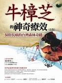 牛樟芝的神奇療效(改版):保肝抗癌的台灣森林奇蹟【城邦讀書花園】