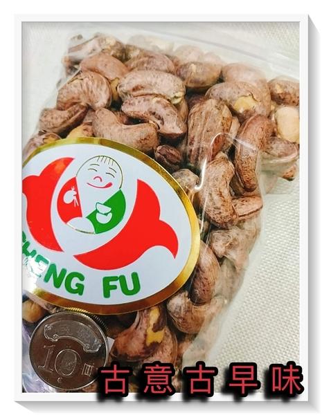 古意古早味 鹹味帶皮腰果 (500公克/包) 懷舊零食 鹹酥腰果 帶皮腰果 香酥 超大顆 越南 堅果