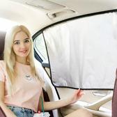 ◄ 生活家精品 ►【P535】銀色汽車磁性遮陽擋 遮陽布 長方 三角 遮陽窗簾單層塗銀 隔熱雙層 伸縮