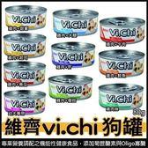 *KING WANG*【24罐組】經典維齊 Vi.Chi 機能狗罐 80g 8種口味(隨機出貨)