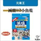 CAL EAT元氣王〔減鹽1/2小魚乾,貓零食,120g〕 產地:日本