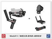 Zhiyun 智雲 Weebill S 三軸穩定器 跟焦圖傳套組 鱗甲跟焦控制器+鱗甲圖傳發射器(公司貨)