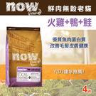 【毛麻吉寵物舖】Now! 鮮肉無穀天然糧 老貓配方(4磅)-WDJ推薦 貓糧/貓飼料/貓乾乾
