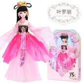 芭比娃娃小葉羅麗娃娃羅麗仙子低價29cm夜蘿莉冰公主芭比套裝女孩玩具XW(免運)