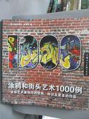 【書寶二手書T1/藝術_YKC】塗鴉和街頭藝術1000例_坎波斯_簡體