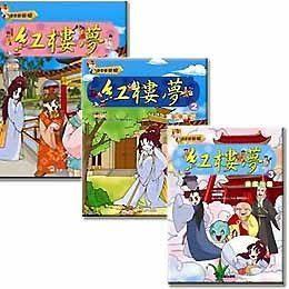 紅樓夢(1~3集)套書(附VCD)