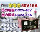 ✚久大電池❚麻聯電機 最耐用最專業 專業型 HA50V15A (2V~48V) 全波段定電流充電機 反接保護