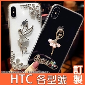 HTC U19e U12 life U12+ Desire12+ U11+ U11 EYEs 精靈芭蕾 手機殼 水鑽殼 訂製 DC