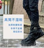 雨鞋套-高筒防水鞋套加厚防滑防沙戶外男女雨天騎行防雨鞋套 東川崎町