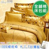 鋪棉床包 100%精梳棉 全鋪棉床包兩用被四件組 雙人特大6x7尺 king size Best寢飾 2257-2