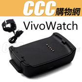 ASUS 華碩 VivoWatch 充電器 座充 底座 Vivo Watch 智能 手錶充電器 座充 底座 USB 充電線  充電器