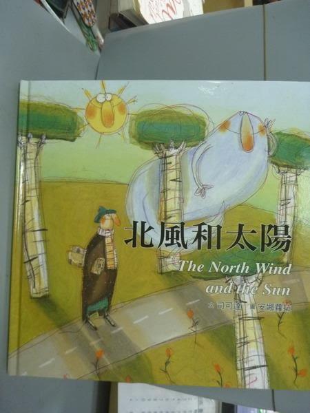 【書寶二手書T6/少年童書_QDE】北風和太陽_司可達