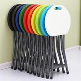 塑料折疊凳凳子椅子家用椅簡約餐桌高圓凳浴室小板凳簡易便攜靠背