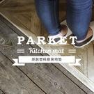 廚房地墊 腳墊 工業風地墊 木紋磚   ...