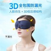 3D立體眼罩睡眠遮光透氣三件套裝
