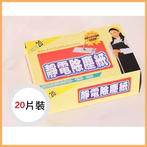 [拉拉百貨]靜電除塵紙20片裝『盒裝』可搭配靜電除塵拖把使用