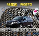 【鑽石紋】12年後 RX270 RX450h 腳踏墊 / 台灣製造 rx270海馬腳踏墊 rx270腳踏墊 rx270踏墊 rx腳踏墊