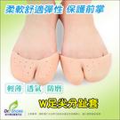 W足尖分趾套 保護腳指趾頭避免摩擦 鞋頭...