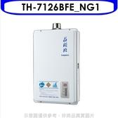 (含標準安裝)莊頭北【TH-7126BFE_NG1】12公升數位式DC強制排氣(與TH-7126BFE同款)熱水器天然氣