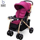 寶寶好嬰兒推車可坐可躺輕便折疊嬰兒車高景觀兒童寶寶小孩手推車CY『韓女王』