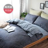 R.Q.POLO 高織緹花織光棉-閒暇時空 兩用被床包三件組 單人加大3.5尺