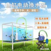 220V魚缸換水器電動強力洗沙吸便器大流量全自動水族箱魚池吸污抽水泵LXY1968【甜心小妮童裝】