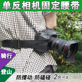 相機帶 單反相機固定腰帶 登山騎行相機腰帶 戶外攝影攝腰包微單固定帶 玩趣3C
