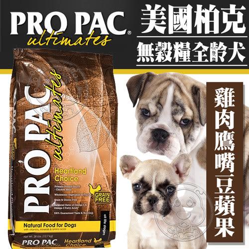 【培菓平價寵物網】(送刮刮卡*2張)美國ProPac柏克》全齡雞肉鷹嘴豆蘋果骨骼強化吸收配方28磅12.7kg
