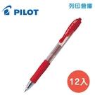 PILOT 百樂 BL-G2-38 紅色 G2 0.38自動中性筆 12入/盒