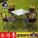 折疊桌椅餐桌戶外便攜式輕便野餐桌椅燒烤野露營桌子超值價【快速出貨】