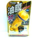 日本ProSTAFF 油膜去除劑 除油膜 日本製~輕鬆去除!