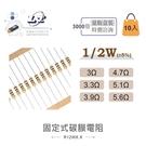 『堃邑Oget』1/2W立式固定式碳膜電阻 3Ω、3.3Ω、3.9Ω、4.7Ω、5.1Ω、5.6Ω 10入/5元 盒裝3000