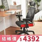 電腦椅 辦公椅 書桌椅 椅子【T0092】FITTER氣墊頭靠掛衣電腦椅 MIT台灣製 收納專科