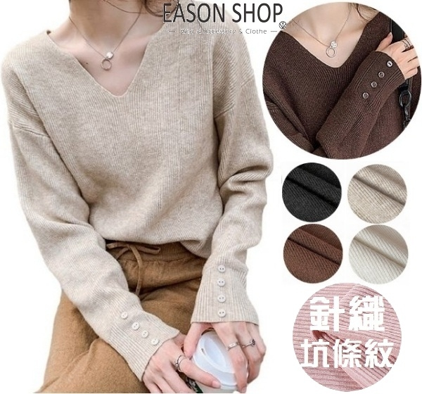 EASON SHOP(GW9686)韓版純色坑條紋短版落肩寬鬆小V領袖子排釦設計長袖毛衣針織衫女上衣服打底內搭衫