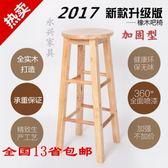 廠家直銷實木吧椅吧凳實木吧台椅酒吧椅高腳凳梯凳歐式吧台椅椅子