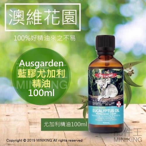 現貨 澳洲 澳維花園 Ausgarden 100% 頂級藍膠尤加利精油 100ml 薰香 舒壓 天然 不刺激