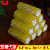 3J文具透明膠帶小寬1.2/1.8cm手撕辦公膠紙【奈良優品】