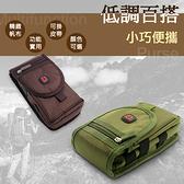 ●GLOBE 多功能手機腰包 #115 腰掛 掛包 錢包 手機包 肩包 休閒 隨身包 收納包 登山包 跑步 運動