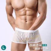 男內褲 四角褲 平口褲 情趣用品 條紋赫魯諾冰絲透氣網紗平角褲(白/L) 白色 情人節