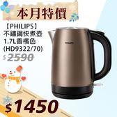 可超商取貨【PHILIPS飛利浦】不鏽鋼快煮壺1.7L香檳色(HD9322/70)